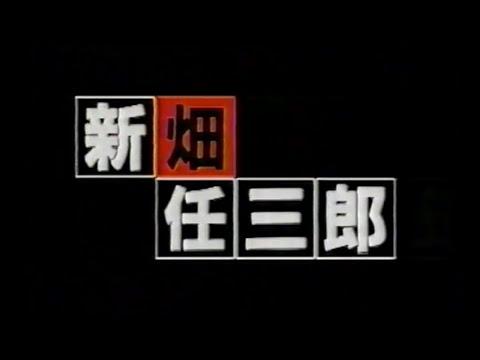 新畑任三郎vs工藤静香 ▶17:54