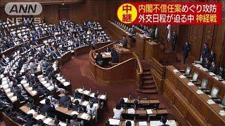 内閣不信任案はいつ?外交日程に影響 与野党神経戦(19/06/21)
