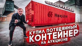 КУПИЛ ЗАБРОШЕННЫЙ  КОНТЕЙНЕР НА АУКЦИОНЕ за 180.000 РУБЛЕЙ и РАЗБОГАТЕЛ!! (пушер и герасев реакция)