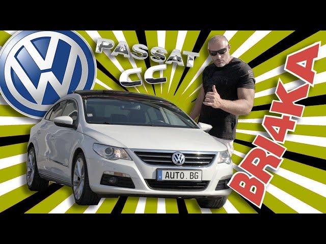 VW PASSAT CC - бял, красив и пълен с екстри