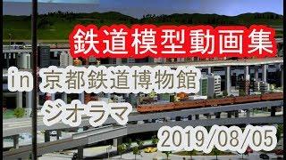 京都鉄道博物館ジオラマ(鉄道模型動画集)2019/08/05