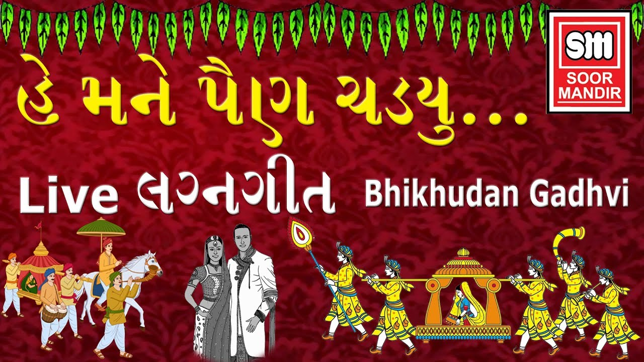 હે મને પૈણ ચડ્યું : Mane Pain Chadyu : Lagna Geet Live Gujarati : Bhikhudan Gadhvi : Soormandir