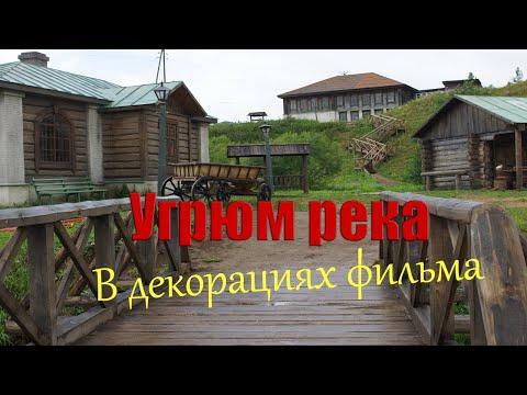 Здесь снимают фильм Угрюм Река на новый лад // Юлия Артуровна