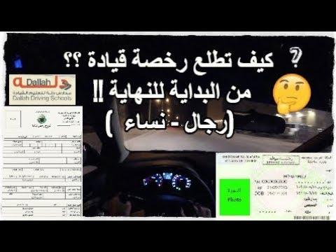 كيف تطلع رخصة قيادة كل شي من البداية للنهاية رجال نساء Youtube