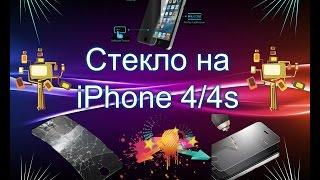 Посылка из китая! Пленка и Стекло на iPhone 4s!