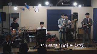 02. missing you - 센슈얼 (Cover.) in 음악1동