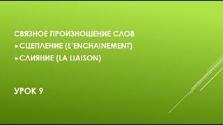 Французский язык Урок №9 Сцепление Слияние