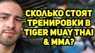 ДОРОГА В UFC! Часть 1. Тренировки в Tiger Muay Thai & MMA 2019