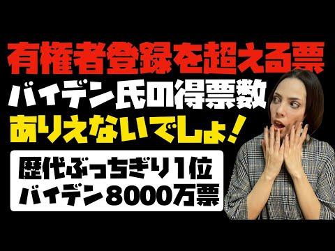 2020/11/27 【主要メディア黙りこむ】有権者登録数を超える票数!?バイデン氏の得票数がありえないだろ!歴代ぶっちぎり1位の8000万票。