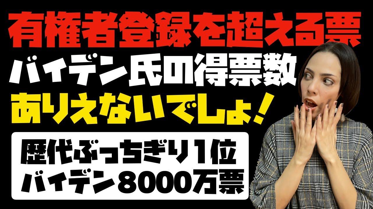 【主要メディア黙りこむ】有権者登録数を超える票数!?バイデン氏の得票数がありえないだろ!歴代ぶっちぎり1位の8000万票。