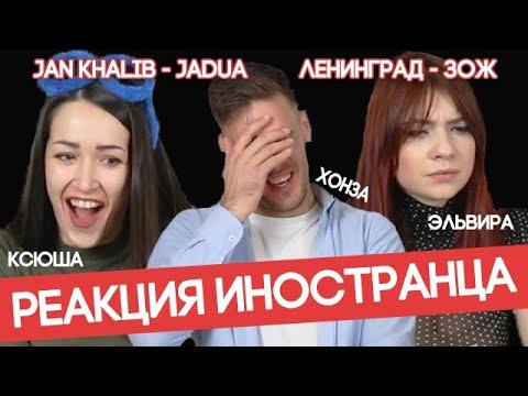 Иностранец слушает JAH KHALIB - JADUA и ЛЕНИНГРАД - ЗОЖ. РОЖДЕСТВЕНСКИЙ ВЫПУСК С ДЕВУШКАМИ!
