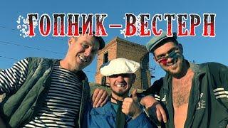 ГОПНИК- ВЕСТЕРН