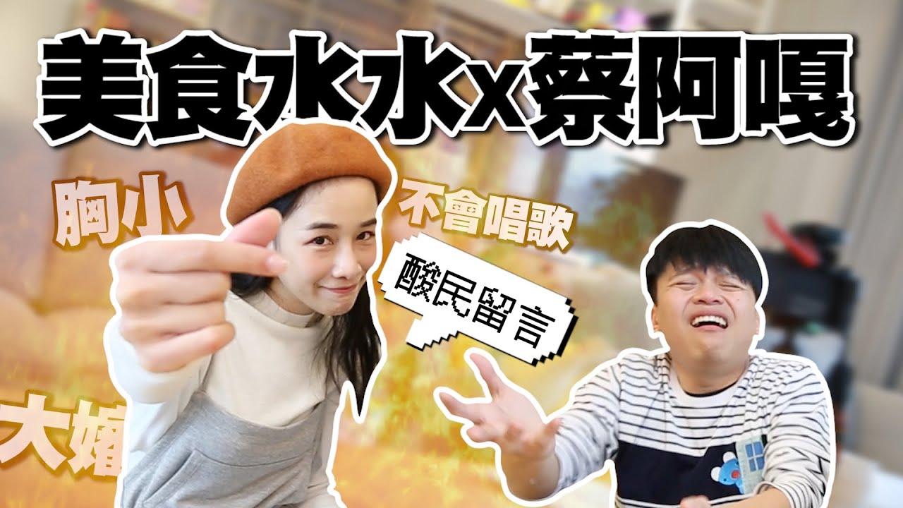 【酸民代言人#6】蔡阿嘎X千千:唱歌有夠難聽,沒胸部的大嬸型YouTuber?