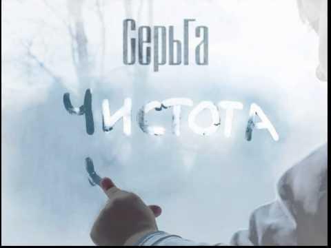 Клип СерьГа - Чистота