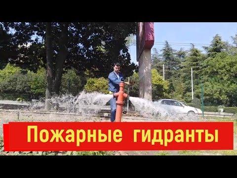 Испытания на водоотдачу и обслуживание пожарных гидрантов.
