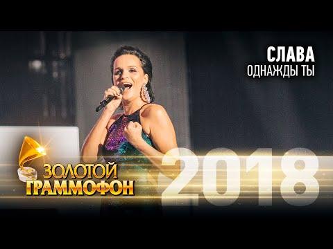 Слава - Однажды ты (Золотой Граммофон 2018)