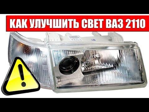 Как улучшить свет ВАЗ 2110