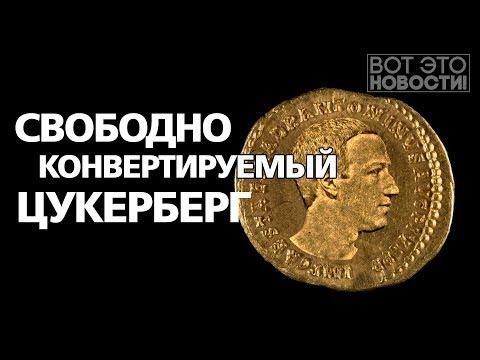 Libra - новая валюта Facebook. ВОТ ЭТО НОВОСТИ!