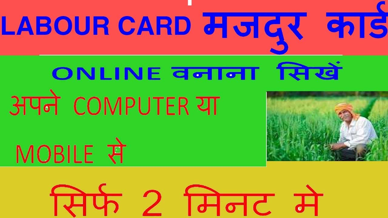 how to make labour card in hindi  labour card kaise