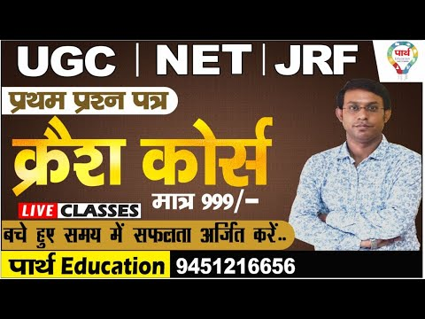 UGC NET FIRST PAPER || BY- ROHIT SIR