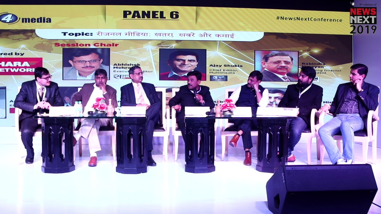 exchange4media NEWSNEXT 2019 Conference Session-6