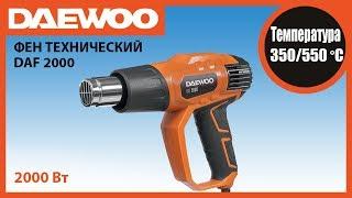 Фен технический Daewoo DAF 2000 (видеообзор) | Technical Blow Dryer Daewoo DAF 2000 Review