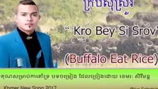 khmer,ក្របីសីុស្រូវ,( ខេមរះ សិរីមន្ត)  Song 2017