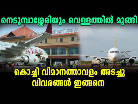 കൊച്ചി വിമാനത്താവളം അടച്ചു | Cochin Airport Floods | Kerala Floods 2018 | Oneindia Malayalam