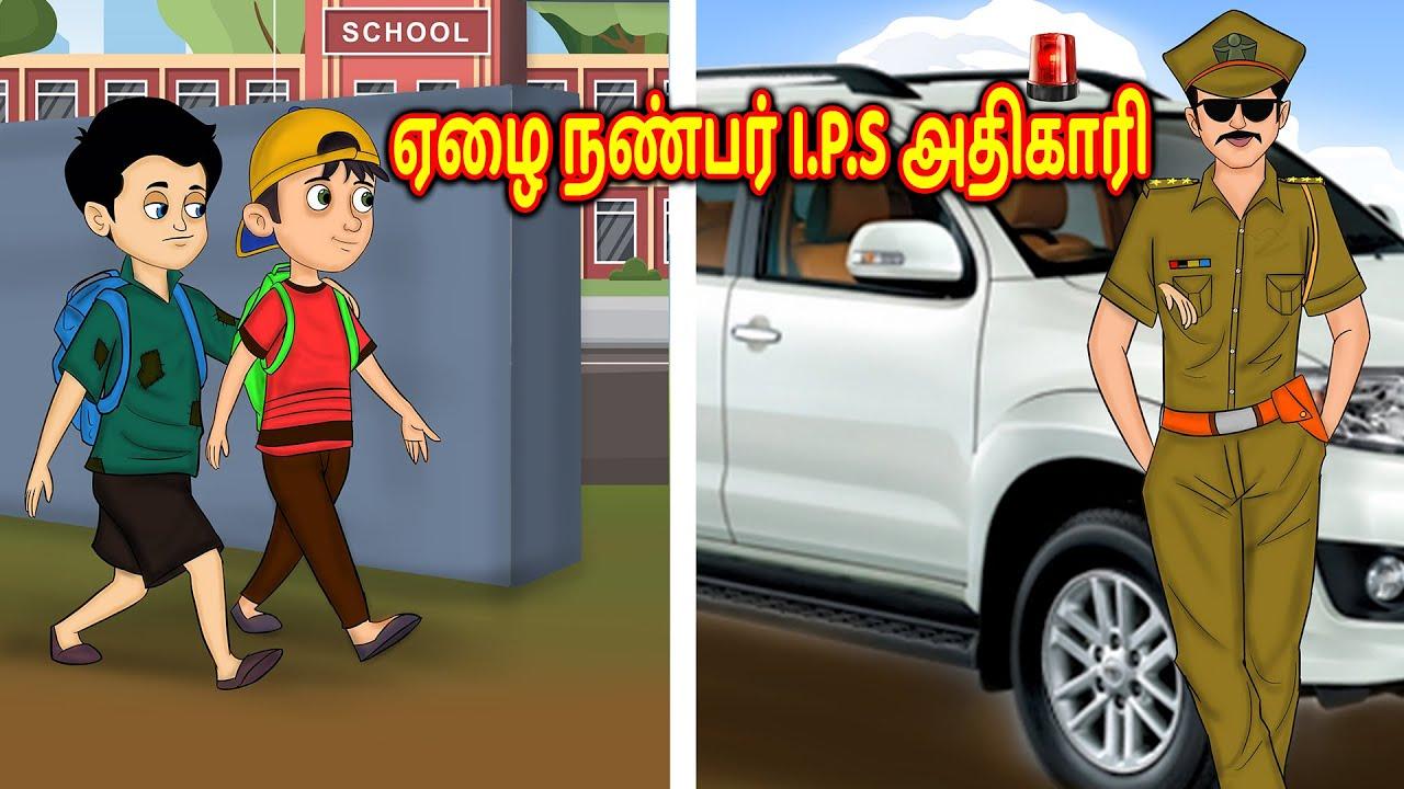 ஏழை நண்பர் I.P.S அதிகாரி Stories in Tamil | Tamil Stories | Tamil Kathaigal | Tamil Moral Stories