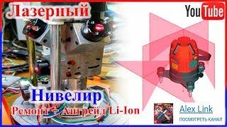 Ремонт і Модернізація лазерного рівня, нівеліра. Переробка під Li-ion