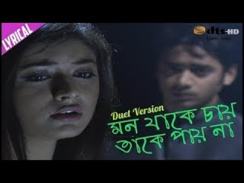 Mon Jake Chai Take Pay Na Song By || Aksh Deep || And Gun Gun Roy [BENGALI SONG]