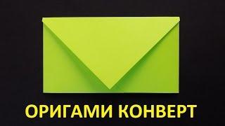 Как сделать конверт из бумаги своими руками / Оригами для начинающих