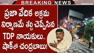 TDP Leader Thota Trimurthulu Supports Praja Vedika Demolish Chandrababu Shocked By TDP Leaders