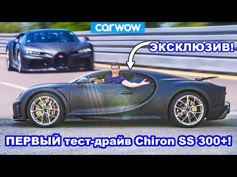 Я первым проехался в Bugatti Chiron Super Sport (490 км/ч) *ЭКСКЛЮЗИВ*