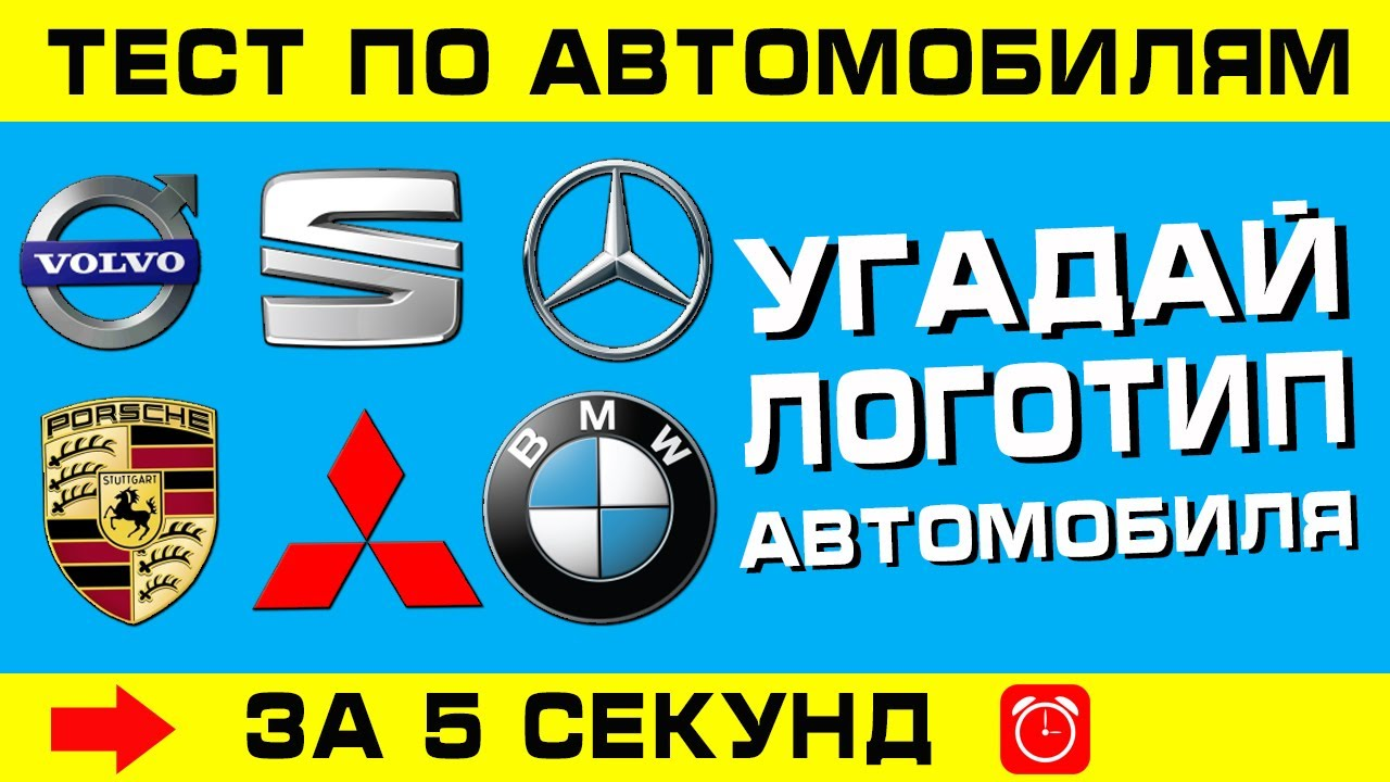 ЛОГОТИПЫ АВТОМОБИЛЕЙ. Угадай логотип автомобиля за 5 секунд!