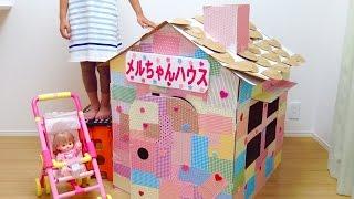 ダンボールハウス メルちゃんのおうち作り / Cardboard House , Mell-chan Doll House Making thumbnail