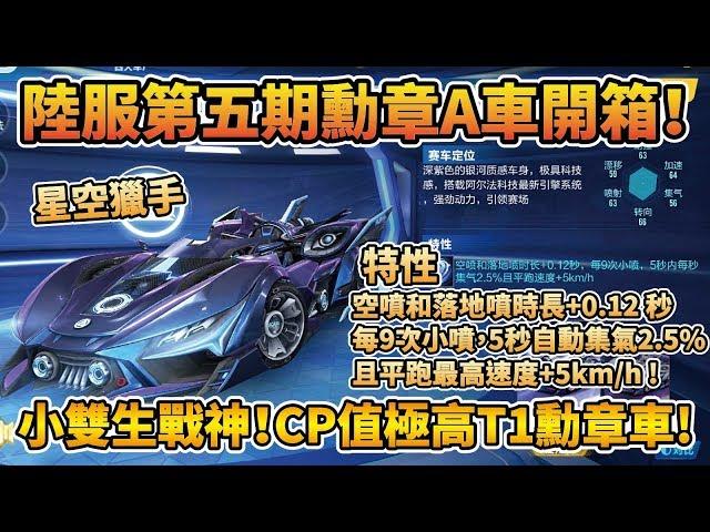 【小草Yue】陸服第五期勳章A車「星空獵手」!空噴落地噴時長+0.12秒!CP值極高最強勳章A車!【極速領域】