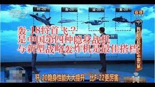 轰 18将首飞?是中国第四种隐身战机 与新型战略轰炸机是最佳搭档 thumbnail