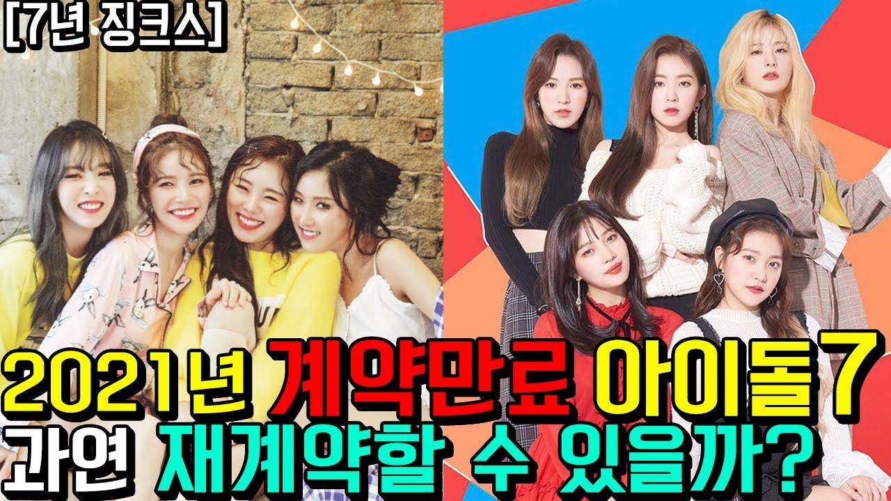 2021년 계약만료 아이돌 7팀, 재계약 가능성은?