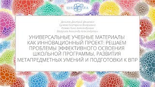 Данилов Д.Д. и др. | Решаем проблемы развития метапредметных умений и подготовки к ВПР
