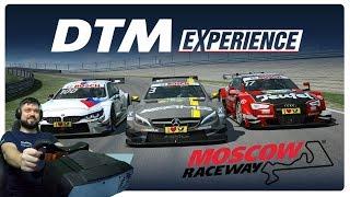 Онлайн-гонка в Москве! Пятый этап Sonchyk DTM Experience | Moscow Raceway