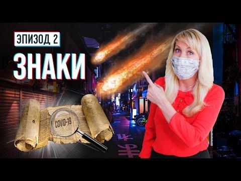 ЗНАКИ. COVID-19 - Признак скорого Второго Пришествия Иисуса | Раскрывая тайны библейских пророчеств