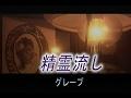 精霊流し (カラオケ) グレープ の動画、YouTube動画。