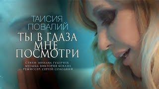 Таисия Повалий - Ты в глаза мне посмотри (видеоклип 2018)