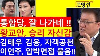 [고영신TV](1부)통합당 김형오, 서울 탈환 필승 공…