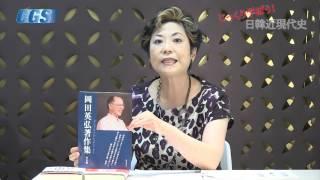 第1話 なぜ今、日韓近現代史なのか?~昔も今も韓国は韓国【CGS 宮脇淳子】