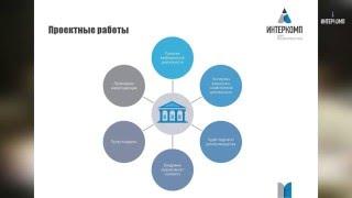7-я конференция Интеркомп ЦБУ - Аутсорсинг ведения отдельных участков бухгалтерского учета(Больше информации об аутсорсинге бухгалтерского и кадрового учета в бюджетных учреждениях: http://intercomp-cbu.ru., 2016-04-11T10:39:37.000Z)