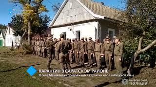 В селе Меняйловка продолжается карантин из-за сибирской язвы