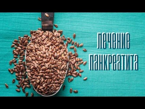 Сахарный диабет лечение семена льна