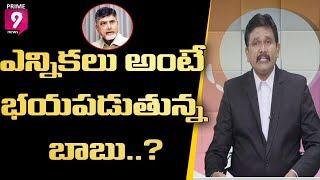 ఎన్నికలంటే భయపడుతున్న చంద్రబాబు & టీం, కారణాలివేనా ? | Hot Topic With Journalist Sai